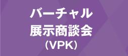 バーチャル展示商談会(VPK)