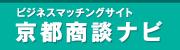 京都商談ナビバナー(180×50)