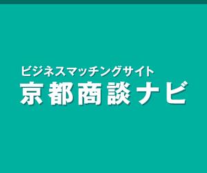 京都商談ナビバナー(300×250)