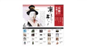 京都伝統工芸協議会