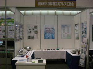 協同組合京都府金属プレス工業会