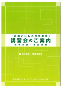 Ueda Technical Entry Co., Ltd.