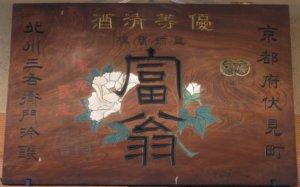 Kitagawahonke Co.,Ltd.